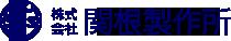 株式会社関根製作所