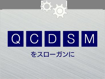 Q C D S M をスローガンに